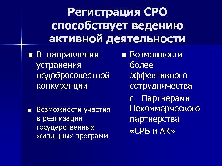 Регистрация СРО способствует ведению активной деятельности n n В направлении устранения недобросовестной конкуренции Возможности