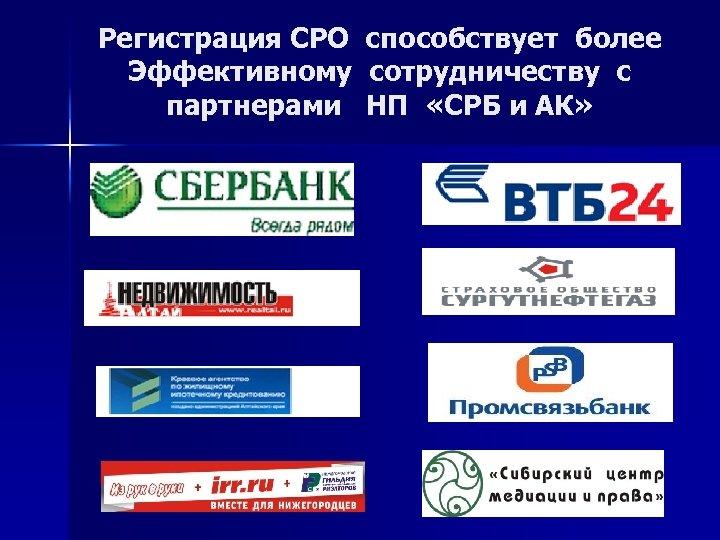 Регистрация СРО Эффективному партнерами способствует более сотрудничеству с НП «СРБ и АК»