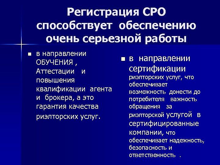 Регистрация СРО способствует обеспечению очень серьезной работы n в направлении ОБУЧЕНИЯ , Аттестации и