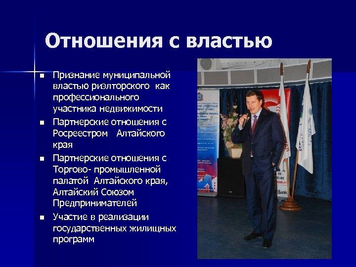 Отношения с властью n n Признание муниципальной властью риэлторского как профессионального участника недвижимости Партнерские
