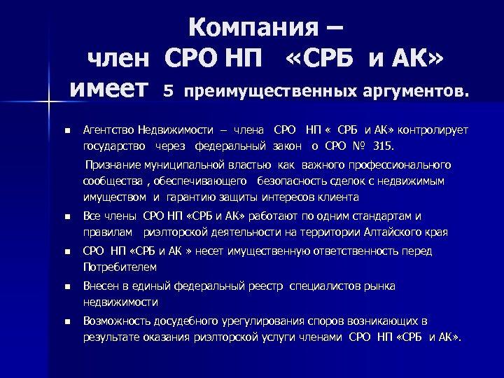 Компания – член СРО НП «СРБ и АК» имеет 5 преимущественных аргументов. n Агентство