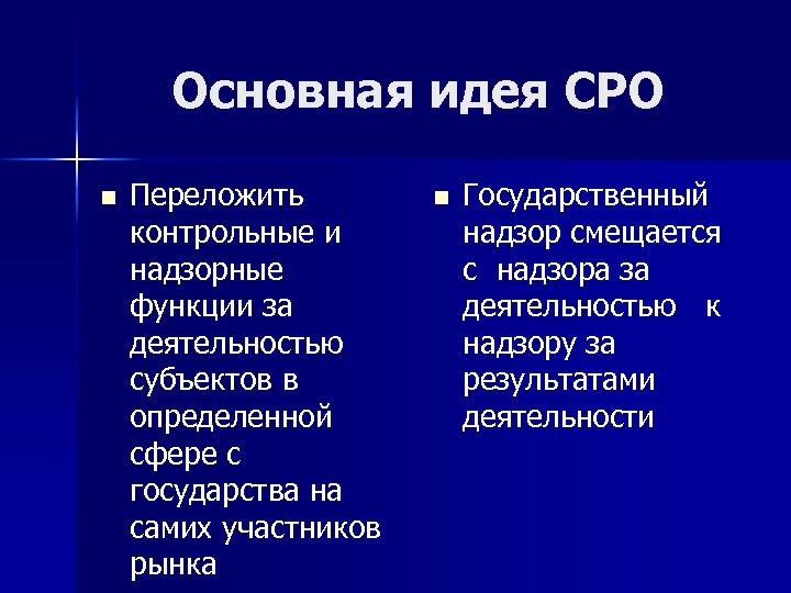 Основная идея СРО n Переложить контрольные и надзорные функции за деятельностью субъектов в определенной