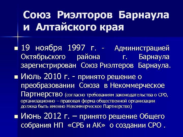 Союз Риэлторов Барнаула и Алтайского края n 19 ноября 1997 г. - n Июль