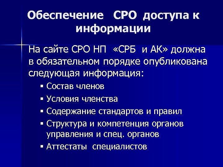 Обеспечение СРО доступа к информации На сайте СРО НП «СРБ и АК» должна в