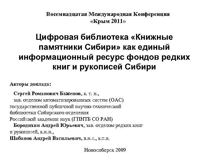 Восемнадцатая Международная Конференция «Крым 2011» Цифровая библиотека «Книжные памятники Сибири» как единый информационный ресурс