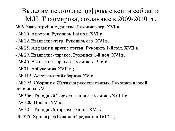 Выделим некоторые цифровые копии собрания М. Н. Тихомирова, созданные в 2009 -2010 гг. №
