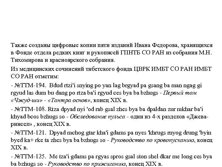 Также созданы цифровые копии пяти изданий Ивана Федорова, хранящихся в Фонде отдела редких книг