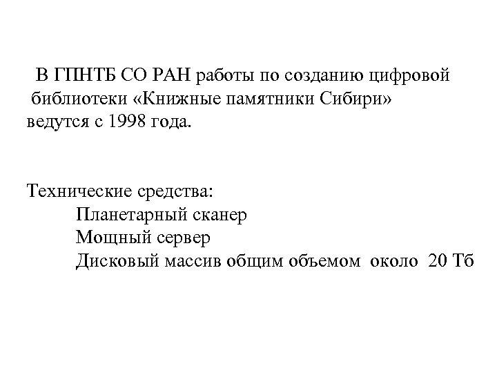 В ГПНТБ СО РАН работы по созданию цифровой библиотеки «Книжные памятники Сибири» ведутся