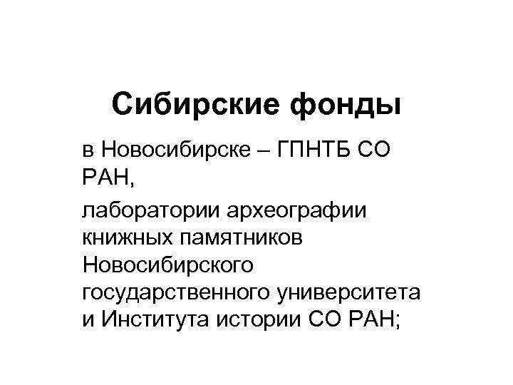 Сибирские фонды в Новосибирске – ГПНТБ СО РАН, лаборатории археографии книжных памятников Новосибирского государственного
