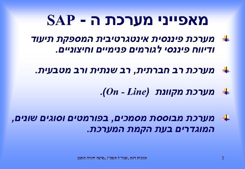 מאפייני מערכת ה - SAP מערכת פיננסית אינטגרטיבית המספקת תיעוד ודיווח פיננסי לגורמים
