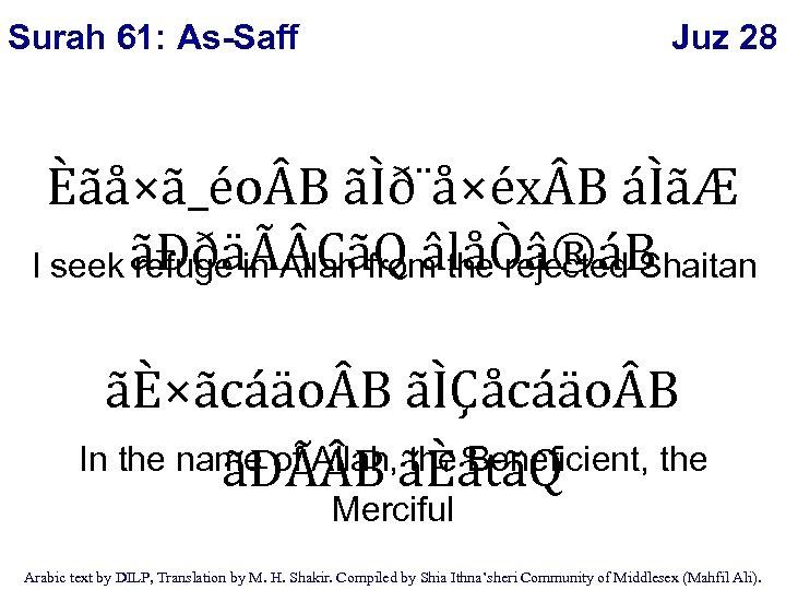 Surah 61: As-Saff Juz 28 Èãå×ã_éo B ãÌð¨å×éx B áÌãÆ I seek ãÐðäà CãQ