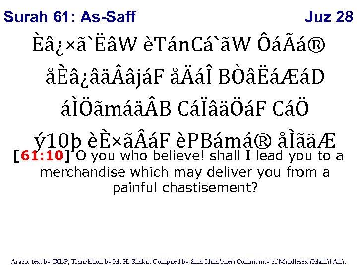 Surah 61: As-Saff Juz 28 Èâ¿×ã`ËâW èTán. Cá`ãW ÔáÃá® åÈâ¿âä âjáF åÄáÎ BÒâËáÆáD áÌÖãmáä