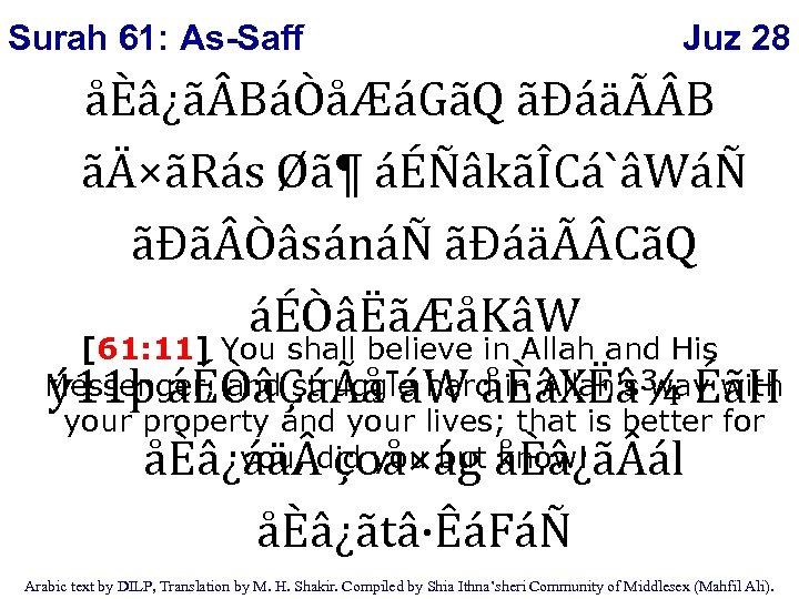 Surah 61: As-Saff Juz 28 åÈâ¿ã BáÒåÆáGãQ ãÐáäà B ãÄ×ãRás Ø㶠áÉÑâkãÎCá`âWáÑ ãÐã ÒâsánáÑ