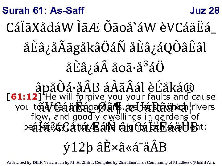 Surah 61: As-Saff Juz 28 CáÏãXådáW ÌãÆ Õãoå`áW èVCáäËá_ åÈâ¿åÃãgåkâÖáÑ åÈâ¿áQÒâÊâl åÈâ¿á åoã·å³áÖ âpåÒá·å