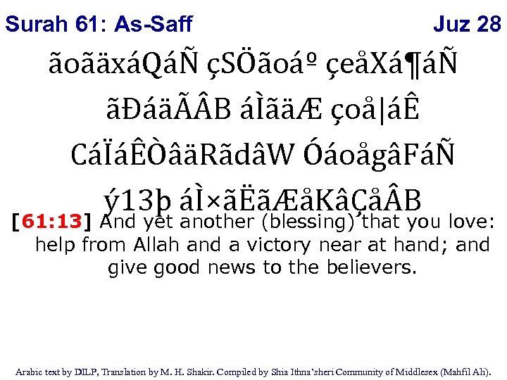 Surah 61: As-Saff Juz 28 ãoãäxáQáÑ çSÖãoẠçeåXá¶áÑ ãÐáäà B áÌãäÆ çoå|áÊ CáÏáÊÒâäRãdâW ÓáoågâFáÑ