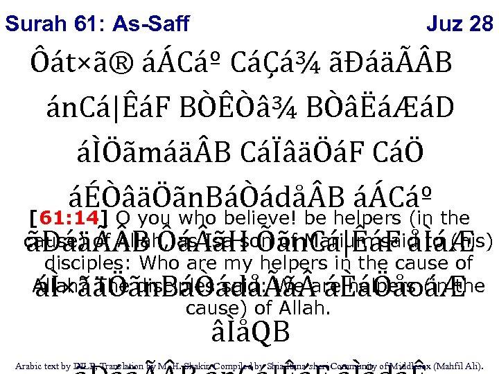 Surah 61: As-Saff Juz 28 Ôát×ã® áÁCẠCáÇá¾ ãÐáäà B án. Cá|ÊáF BÒÊÒâ¾ BÒâËáÆáD