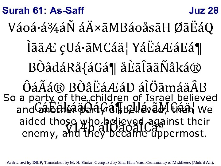 Surah 61: As-Saff Juz 28 Váoá·á¾áÑ áÄ×ãMBáoåsãH ØãËáQ ÌãäÆ çUá·ãMCáä¦ YáËáÆáEᶠBÒâdáRå{áGᶠåÈãÎãäÑâká® ÔáÃá®