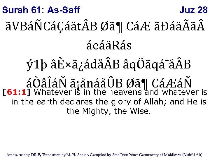 Surah 61: As-Saff Juz 28 ãVBáÑCáÇáät B Ø㶠CáÆ ãÐáäÃã áeáäRás ý 1þ âÈ×ã¿ádå