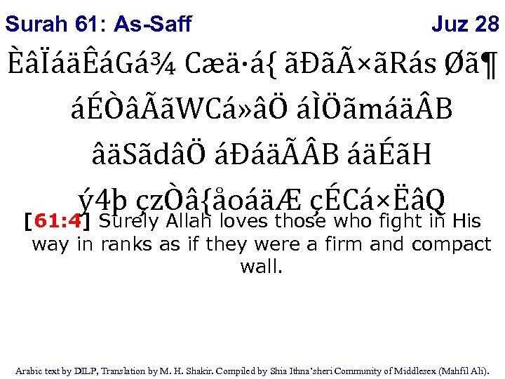 Surah 61: As-Saff Juz 28 ÈâÏáäÊáGá¾ Cæä·á{ ãÐãÃ×ãRás Ø㶠áÉÒâÃãWCá» âÖ áÌÖãmáä B âäSãdâÖ