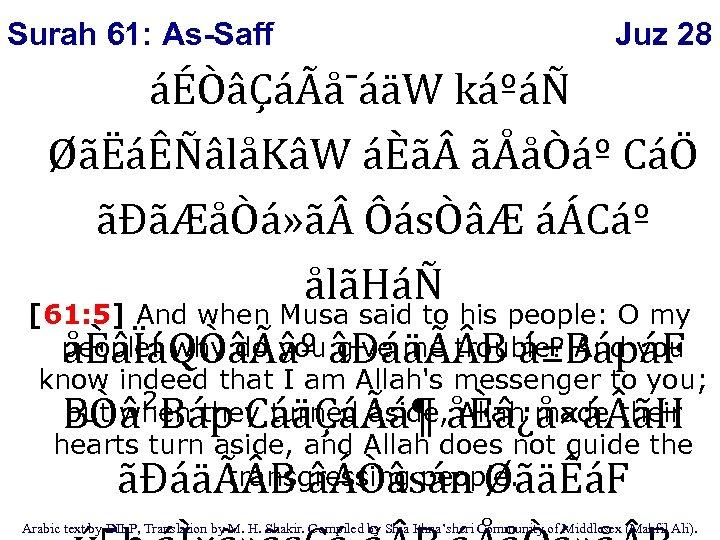 Surah 61: As-Saff Juz 28 áÉÒâÇáÃå¯áäW káºáÑ ØãËáÊÑâlåKâW áÈã ãÅåÒẠCáÖ ãÐãÆåÒá» ã ÔásÒâÆ