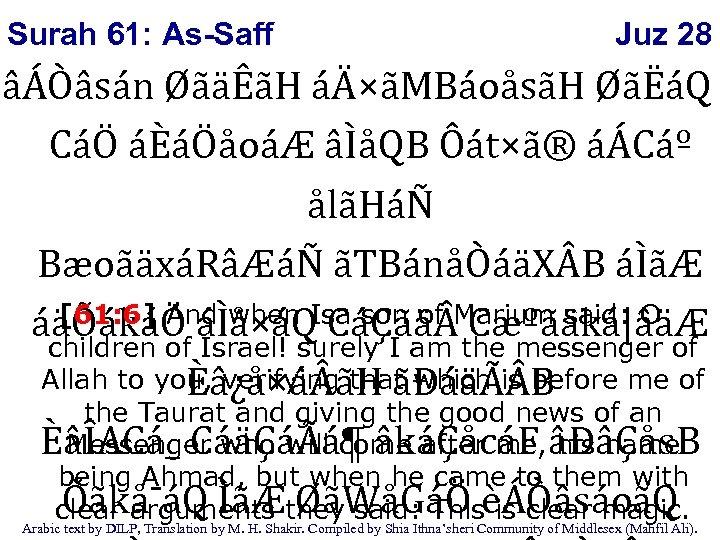 Surah 61: As-Saff Juz 28 âÁÒâsán ØãäÊãH áÄ×ãMBáoåsãH ØãËáQ CáÖ áÈáÖåoáÆ âÌåQB Ôát×ã® áÁCáº