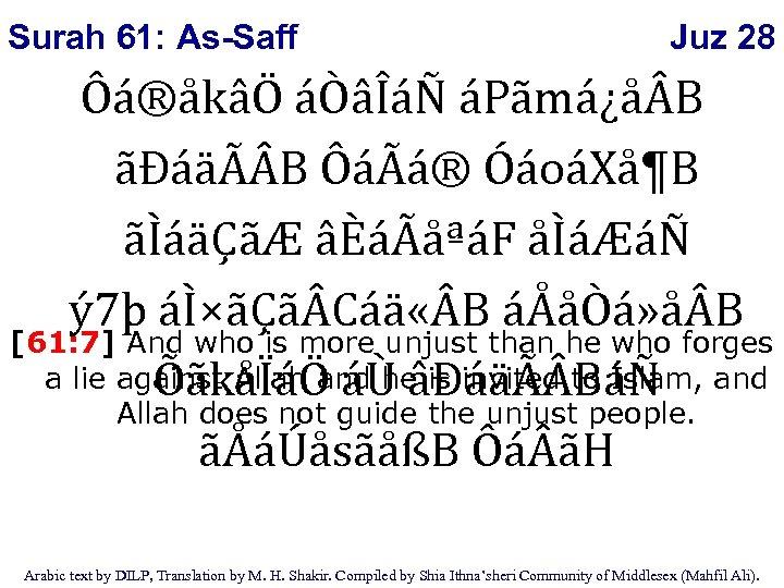Surah 61: As-Saff Juz 28 Ôá®åkâÖ áÒâÎáÑ áPãmá¿å B ãÐáäà B ÔáÃá® ÓáoáXå¶B ãÌáäÇãÆ