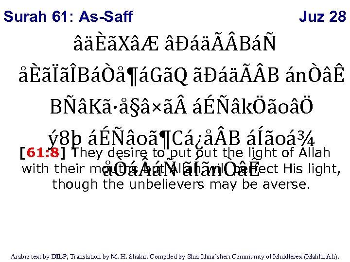 Surah 61: As-Saff Juz 28 âäÈãXâÆ âÐáäà BáÑ åÈãÏãÎBáÒå¶áGãQ ãÐáäà B ánÒâÊ BÑâKã·å§â×ã áÉÑâkÖãoâÖ
