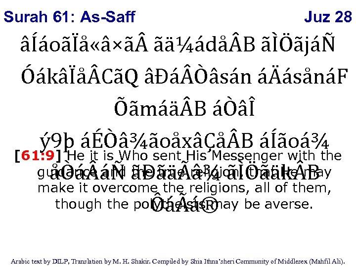 Surah 61: As-Saff Juz 28 âÍáoãÏå «â×ã ãä¼ádå B ãÌÖãjáÑ ÓákâÏå CãQ âÐá Òâsán