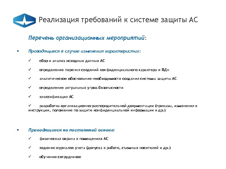 Реализация требований к системе защиты АС Перечень организационных мероприятий: § Проводящиеся в случае изменения