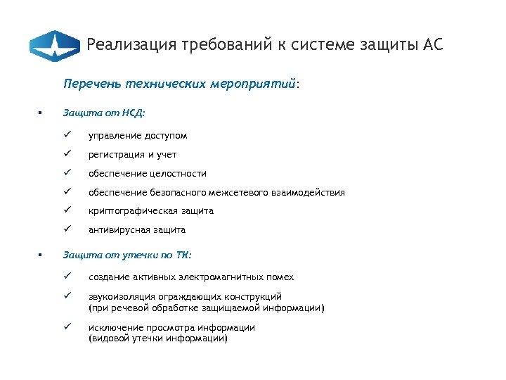Реализация требований к системе защиты АС Перечень технических мероприятий: § Защита от НСД: ü