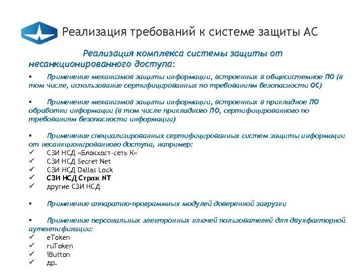 Реализация требований к системе защиты АС Реализация комплекса системы защиты от несанкционированного доступа: §