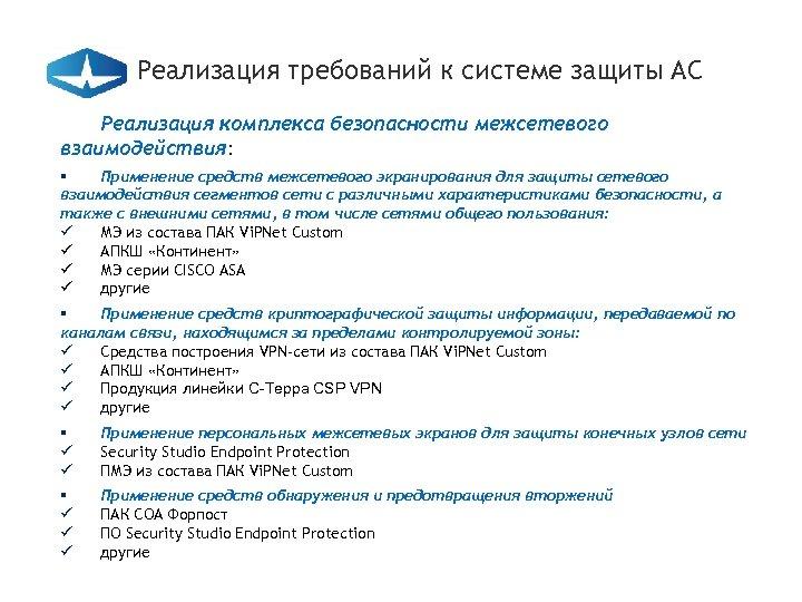 Реализация требований к системе защиты АС Реализация комплекса безопасности межсетевого взаимодействия: § Применение средств