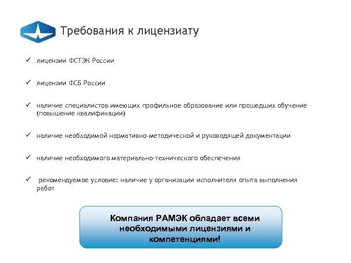 Требования к лицензиату ü лицензии ФСТЭК России ü лицензии ФСБ России ü наличие специалистов