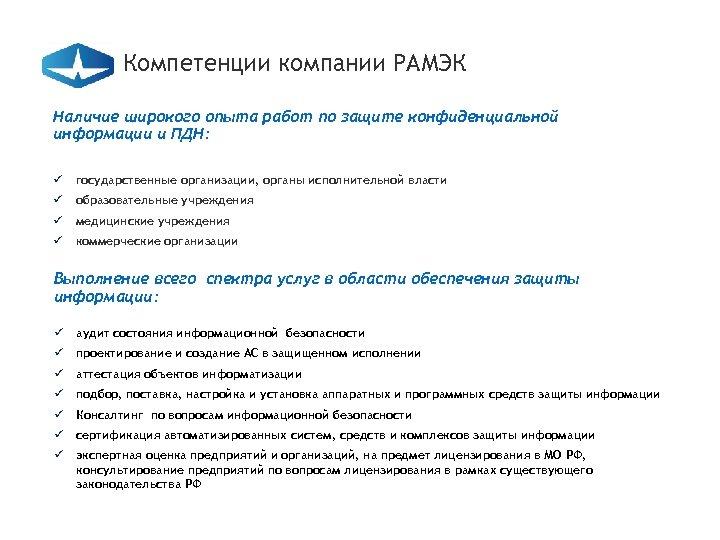 Компетенции компании РАМЭК Наличие широкого опыта работ по защите конфиденциальной информации и ПДН: ü