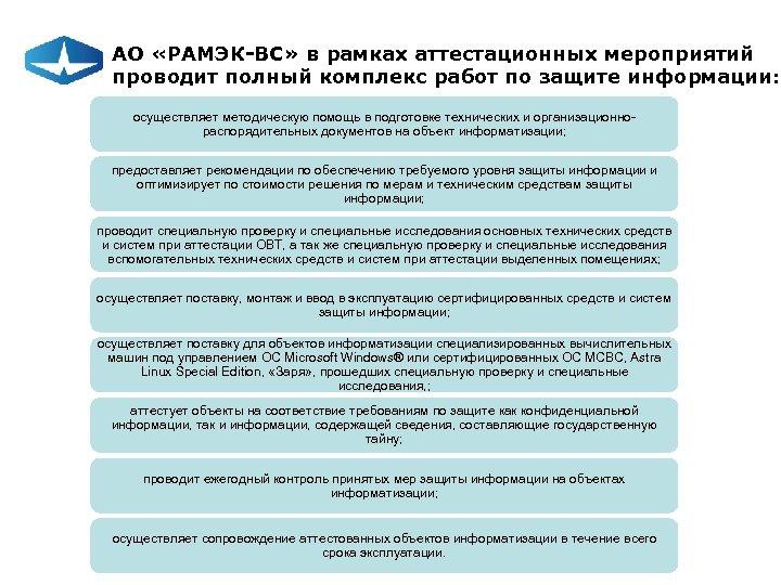 АО «РАМЭК-ВС» в рамках аттестационных мероприятий проводит полный комплекс работ по защите информации: осуществляет