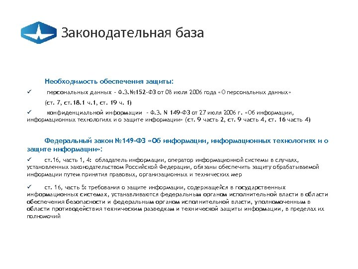 Законодательная база Необходимость обеспечения защиты: ü персональных данных - Ф. З. № 152 -ФЗ