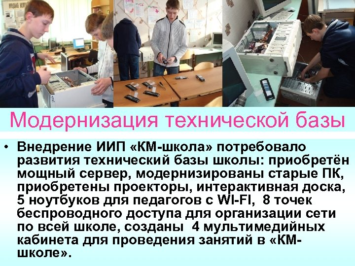 Модернизация технической базы • Внедрение ИИП «КМ-школа» потребовало развития технический базы школы: приобретён мощный