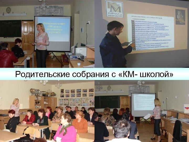 Родительские собрания с «КМ- школой»