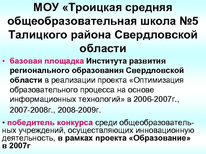 МОУ «Троицкая средняя общеобразовательная школа № 5 Талицкого района Свердловской области • базовая площадка