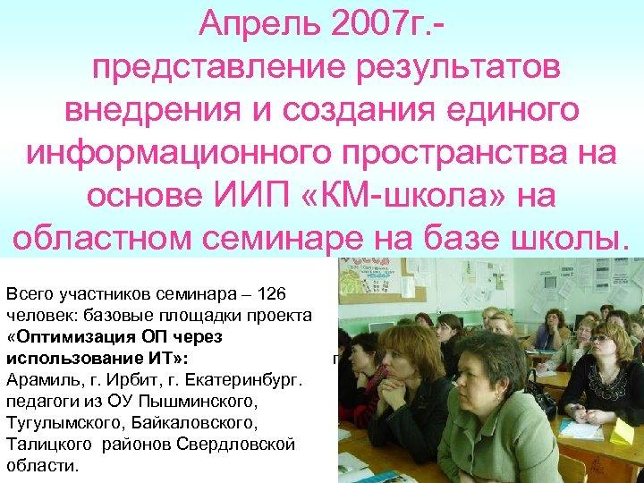 Апрель 2007 г. представление результатов внедрения и создания единого информационного пространства на основе ИИП