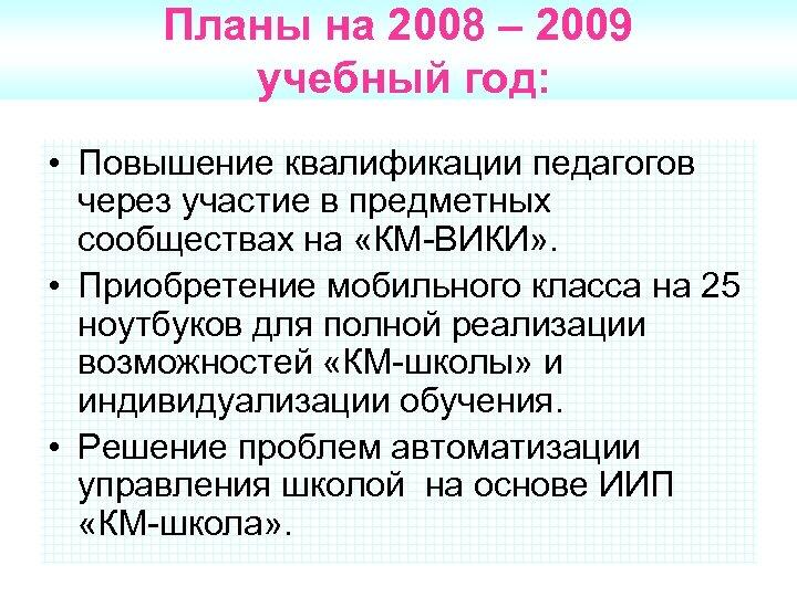 Планы на 2008 – 2009 учебный год: • Повышение квалификации педагогов через участие в