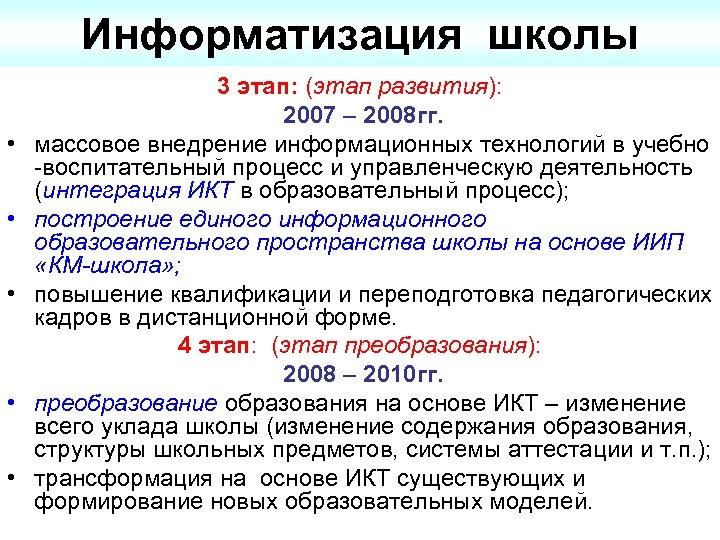 Информатизация школы • • • 3 этап: (этап развития): 2007 – 2008 гг. массовое