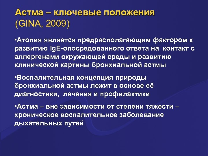 Астма – ключевые положения (GINA, 2009) • Атопия является предрасполагающим фактором к развитию Ig.
