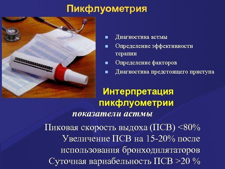 Пикфлуометрия n n Диагностика астмы Определение эффективности терапии Определение факторов Диагностика предстоящего приступа Интерпретация