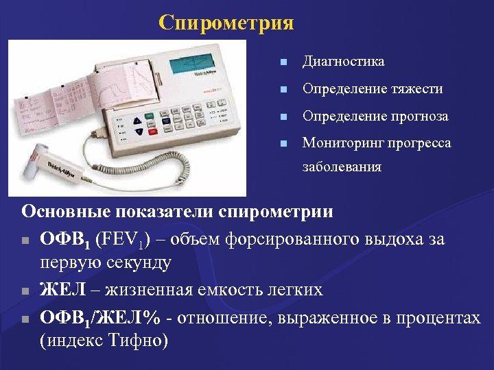 Спирометрия n Диагностика n Определение тяжести n Определение прогноза n Мониторинг прогресса заболевания Основные