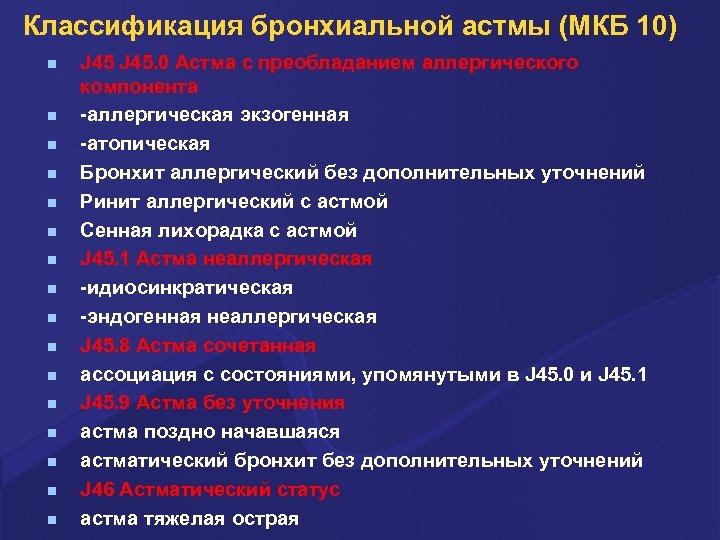 Классификация бронхиальной астмы (МКБ 10) n n n n J 45. 0 Астма с