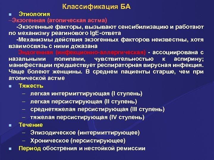 Классификация БА Этиология –Экзогенная (атопическая астма) -Экзогенные факторы, вызывают сенсибилизацию и работают по механизму