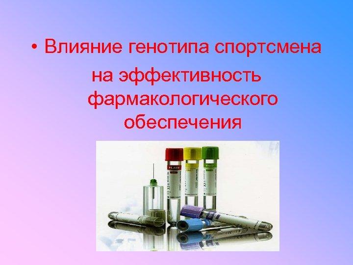 • Влияние генотипа спортсмена на эффективность фармакологического обеспечения