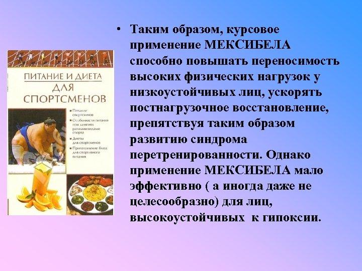 • Таким образом, курсовое применение МЕКСИБЕЛА способно повышать переносимость высоких физических нагрузок у