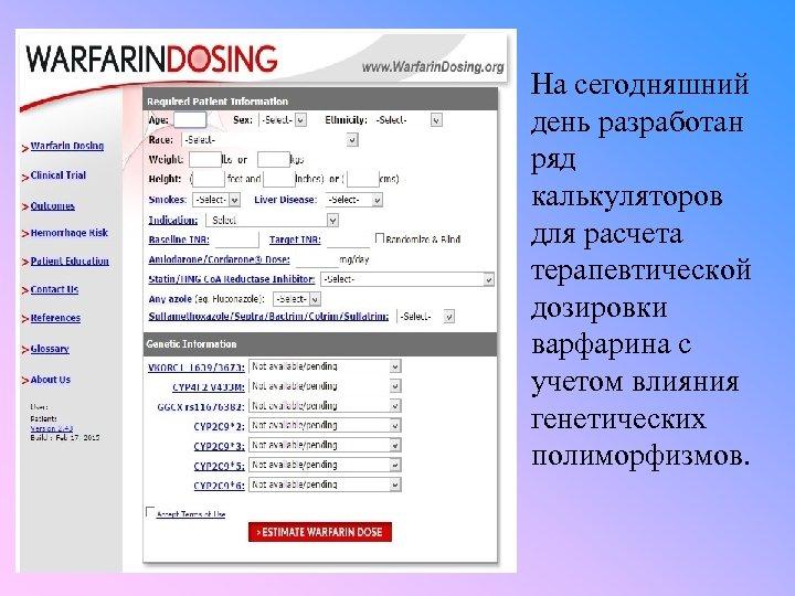 На сегодняшний день разработан ряд калькуляторов для расчета терапевтической дозировки варфарина с учетом влияния